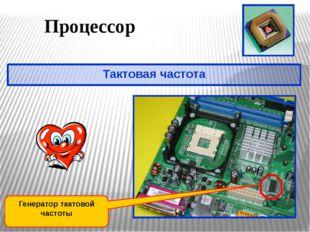 Тактовая частота Генератор тактовой частоты Процессор