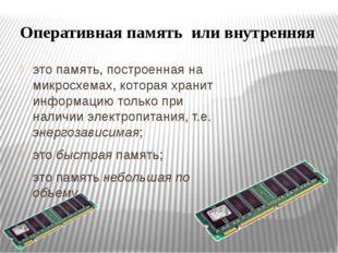 Оперативная память или внутренняя это память, построенная на микросхемах, кот