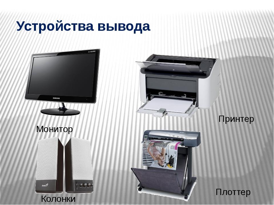 Устройства вывода Монитор Колонки Принтер Плоттер