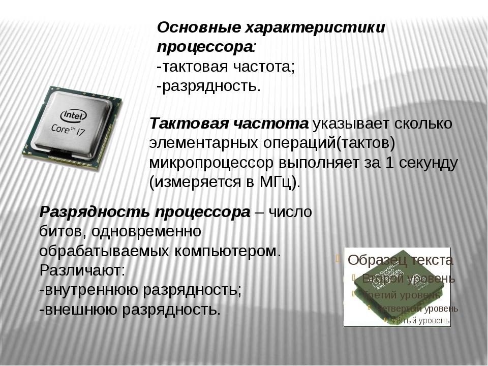 Основные характеристики процессора: -тактовая частота; -разрядность. Тактовая...