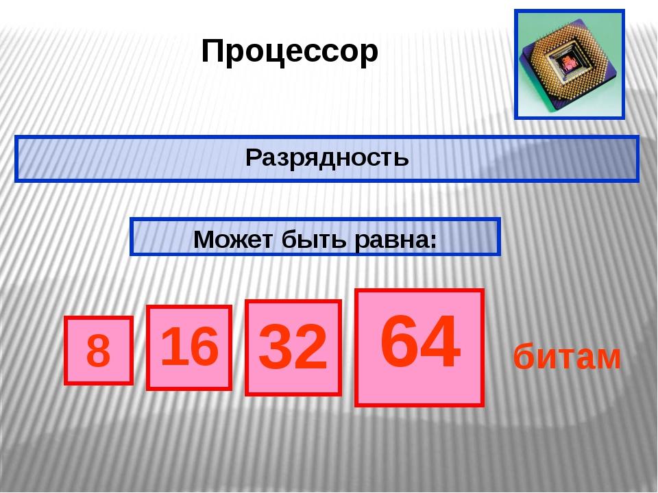 Разрядность 16 32 64 Может быть равна: 8 битам Процессор