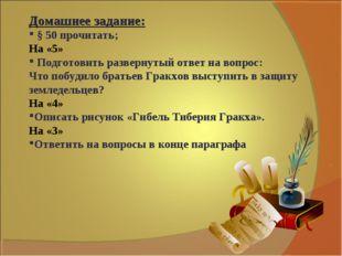 Домашнее задание: § 50 прочитать; На «5» Подготовить развернутый ответ на воп