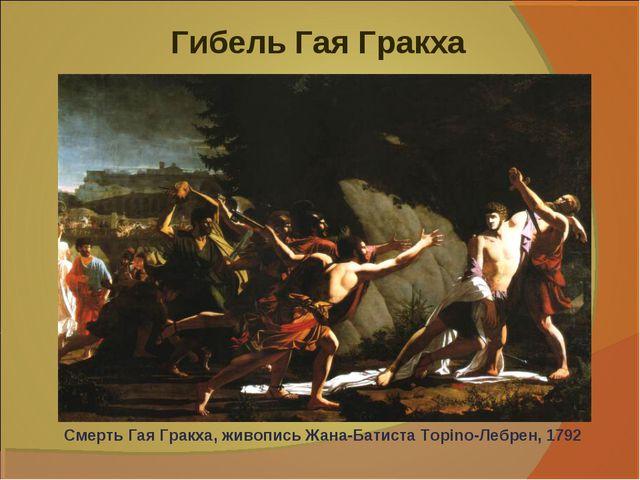 Гибель Гая Гракха Смерть Гая Гракха, живопись Жана-Батиста Topino-Лебрен, 1792
