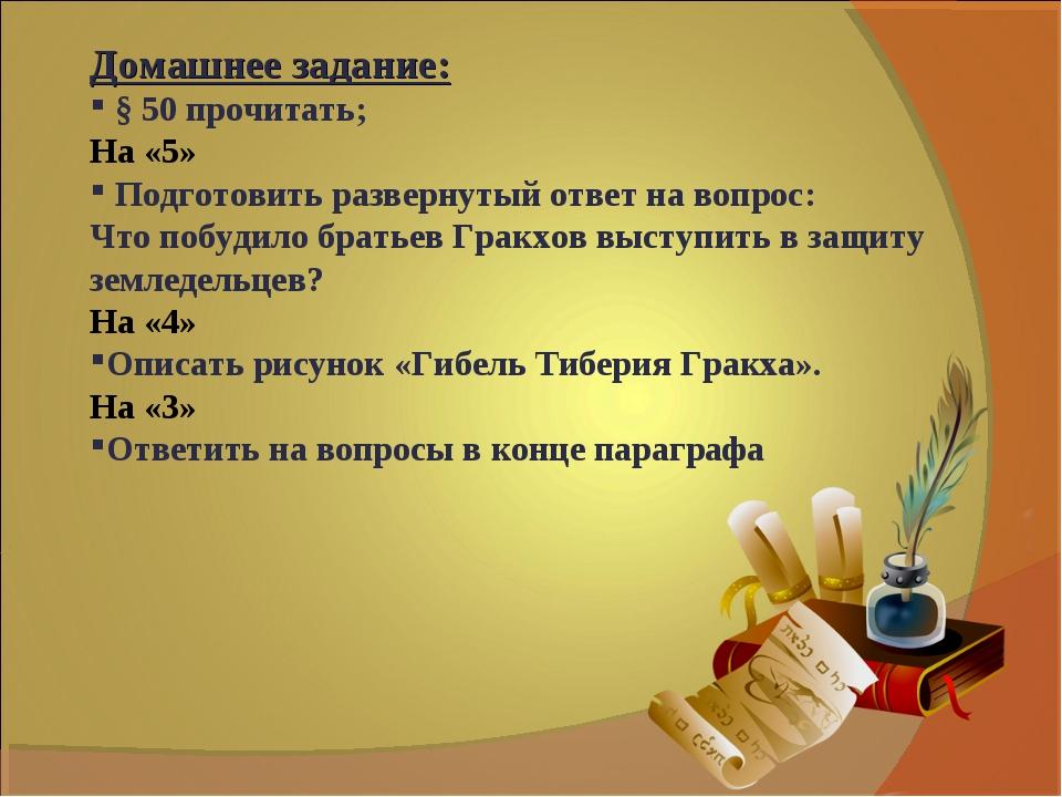 Домашнее задание: § 50 прочитать; На «5» Подготовить развернутый ответ на воп...