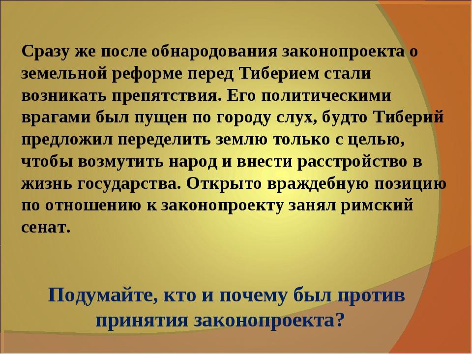 Сразу же после обнародования законопроекта о земельной реформе перед Тиберием...