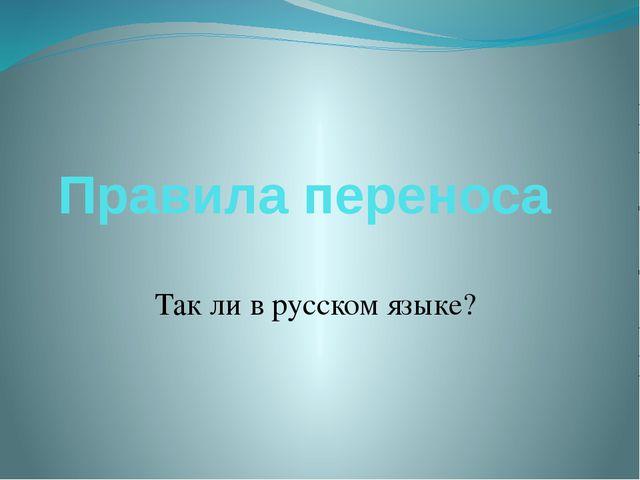 Правила переноса Так ли в русском языке?