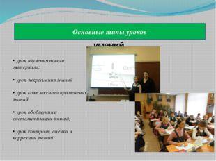 Обобщение и систематизация знаний и умений • урок изучения нового материала;