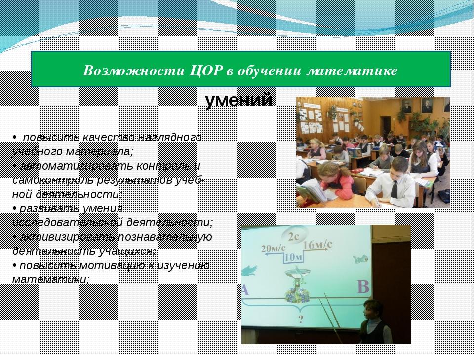 Обобщение и систематизация знаний и умений • повысить качество наглядного уче...