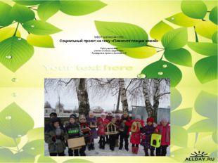 МБОУ Шатовская СОШ Социальный проект на тему «Помогите птицам зимой» Работу