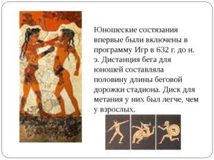 Юношеские состязания впервые были включены в программу Игр в 632 г. до н. э.