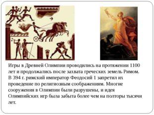 Игры в Древней Олимпии проводились на протяжении 1100 лет и продолжались посл