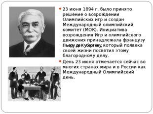 23 июня 1894 г. было принято решение о возрождении Олимпийских игр и создан М