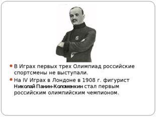 В Играх первых трех Олимпиад российские спортсмены не выступали. На IV Играх