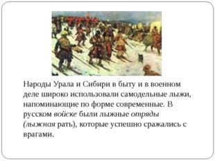 Народы Урала и Сибири в быту и в военном деле широко использовали самодельные