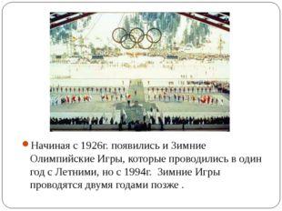 Начиная с 1926г. появились и Зимние Олимпийские Игры, которые проводились в о