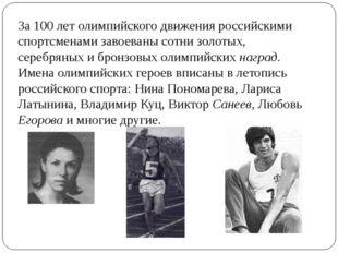 За 100 лет олимпийского движения российскими спортсменами завоеваны сотни зол