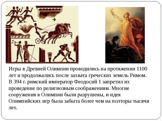 Игры в Древней Олимпии проводились на протяжении 1100 лет и продолжались посл...