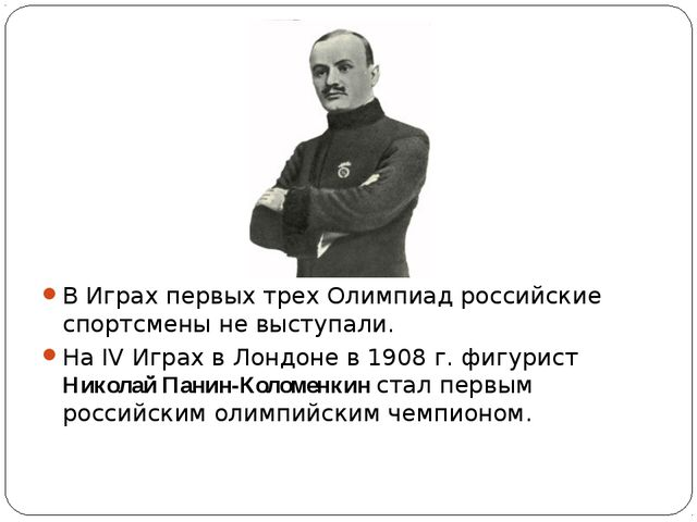 В Играх первых трех Олимпиад российские спортсмены не выступали. На IV Играх...