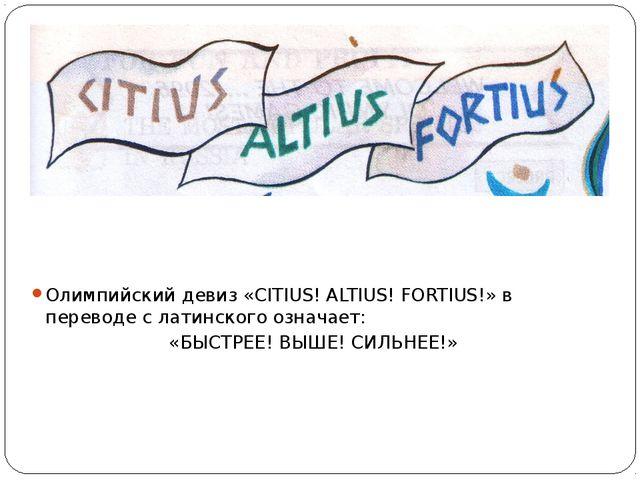 Олимпийский девиз «CITIUS! ALTIUS! FORTIUS!» в переводе с латинского означает...
