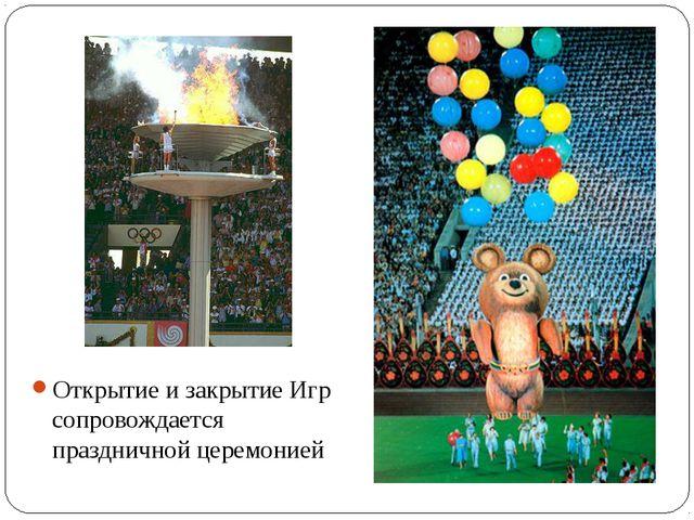 Открытие и закрытие Игр сопровождается праздничной церемонией