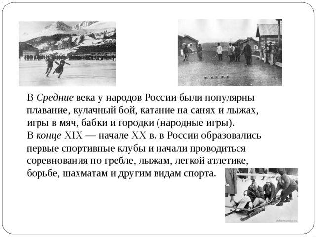 В Средние века у народов России были популярны плавание, кулачный бой, катани...