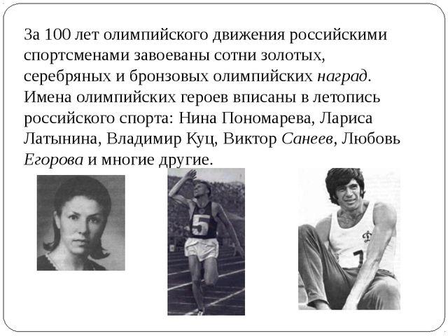 За 100 лет олимпийского движения российскими спортсменами завоеваны сотни зол...