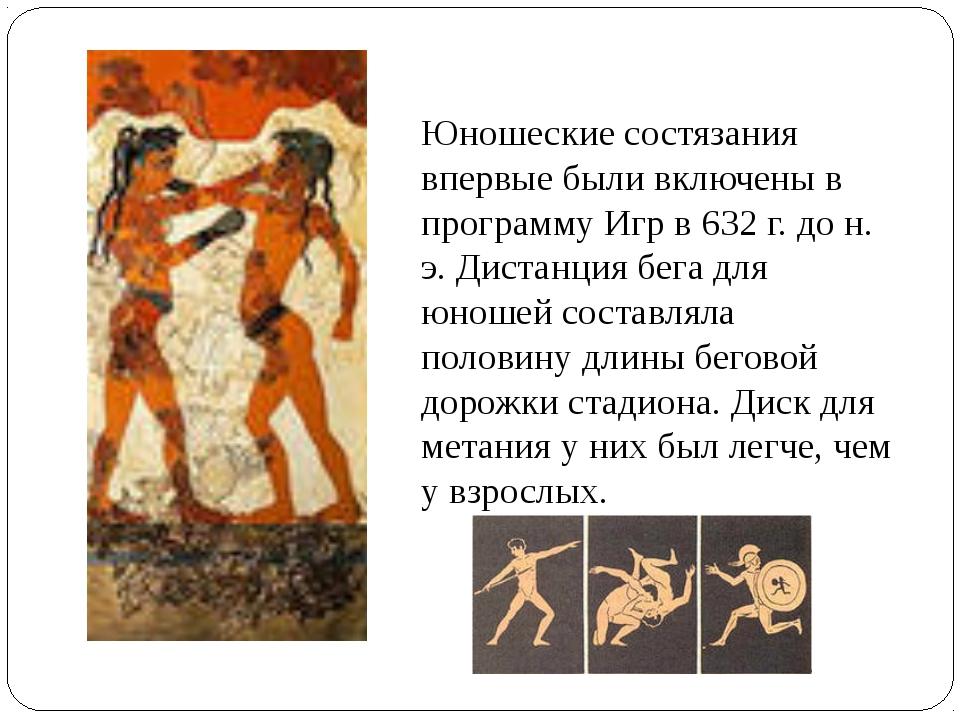 Юношеские состязания впервые были включены в программу Игр в 632 г. до н. э....