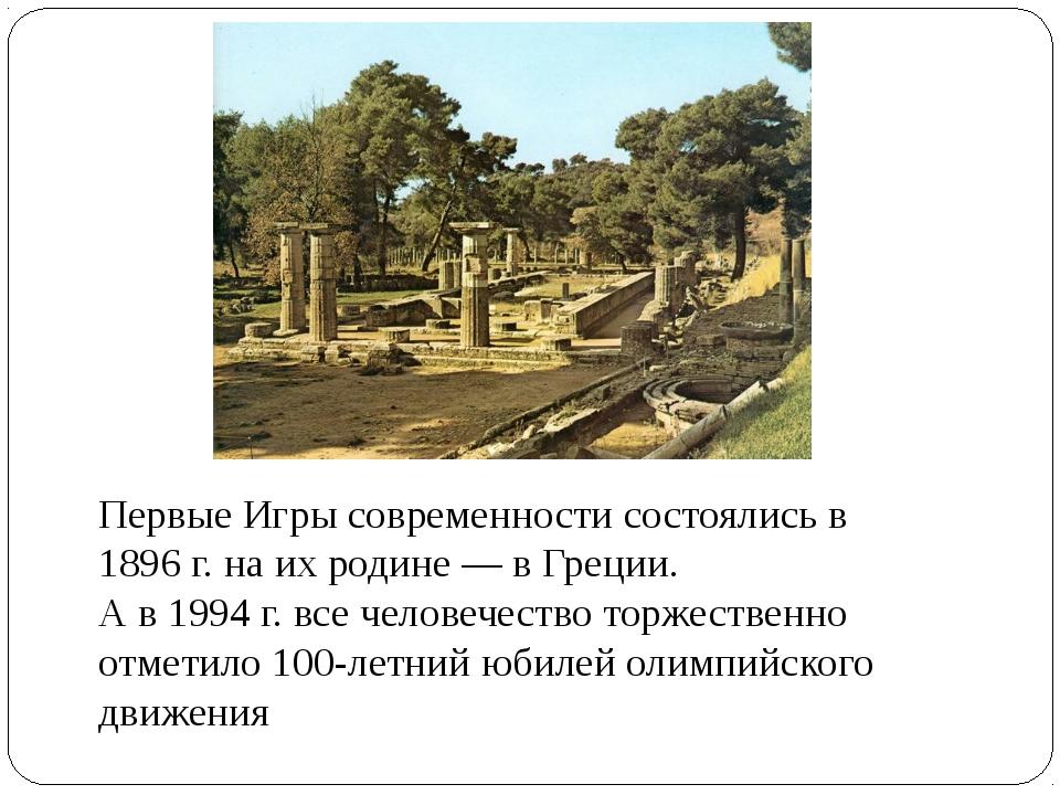 Первые Игры современности состоялись в 1896 г. на их родине — в Греции. А в 1...