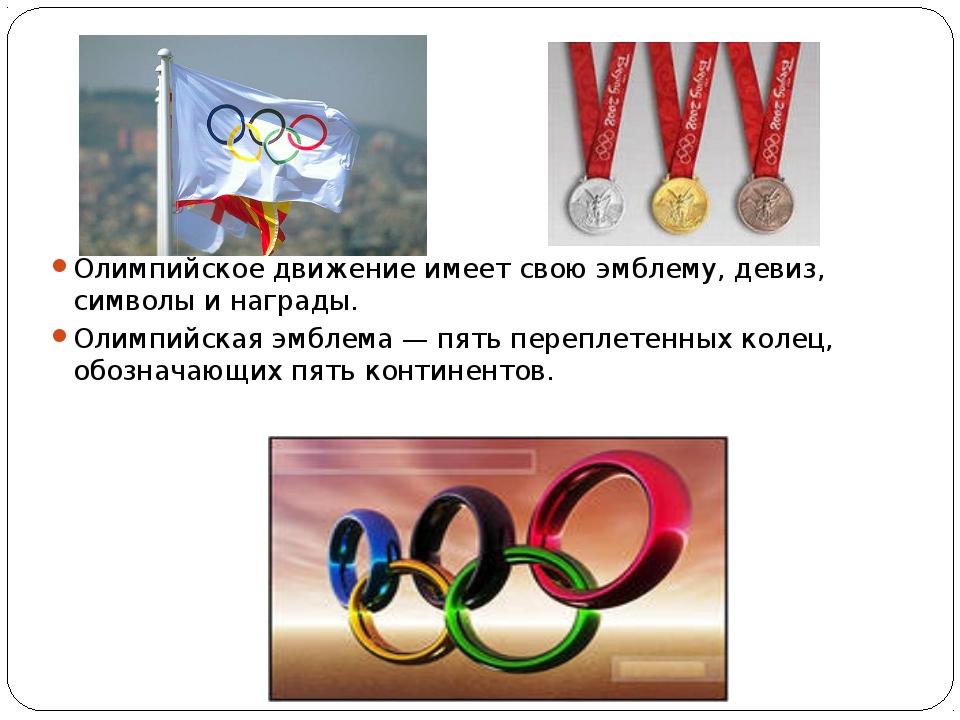 Олимпийское движение имеет свою эмблему, девиз, символы и награды. Олимпийска...