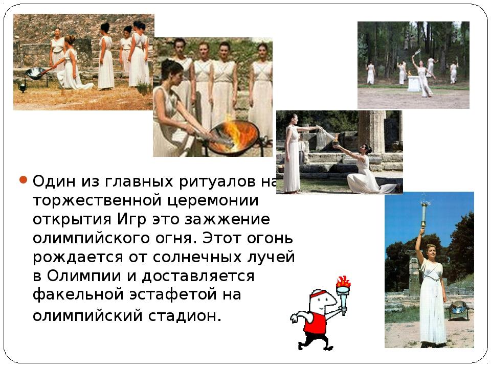 Один из главных ритуалов на торжественной церемонии открытия Игр это зажжение...