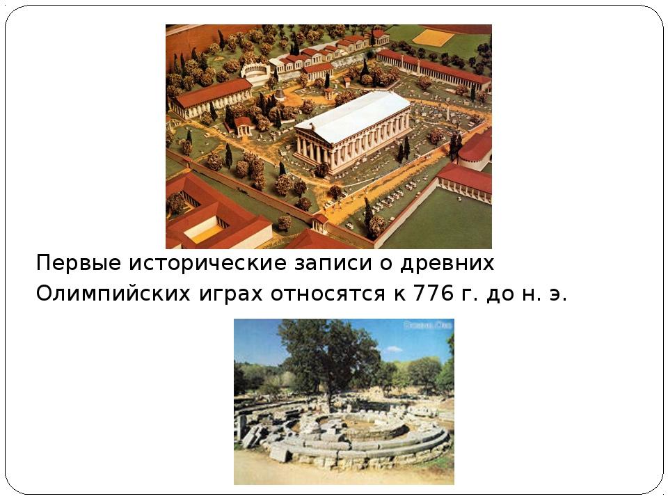 Первые исторические записи о древних Олимпийских играх относятся к 776 г. до...
