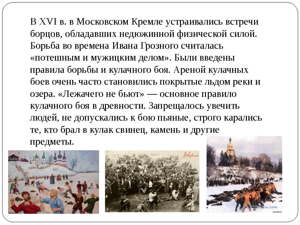 В XVI в. в Московском Кремле устраивались встречи борцов, обладавших недюжинн...