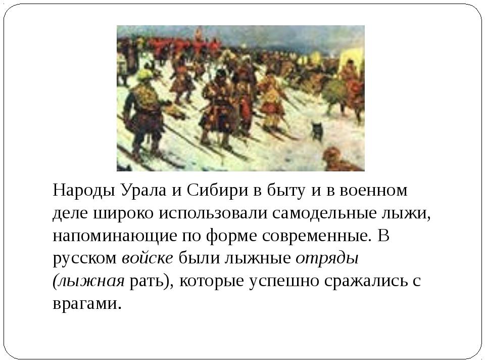 Народы Урала и Сибири в быту и в военном деле широко использовали самодельные...