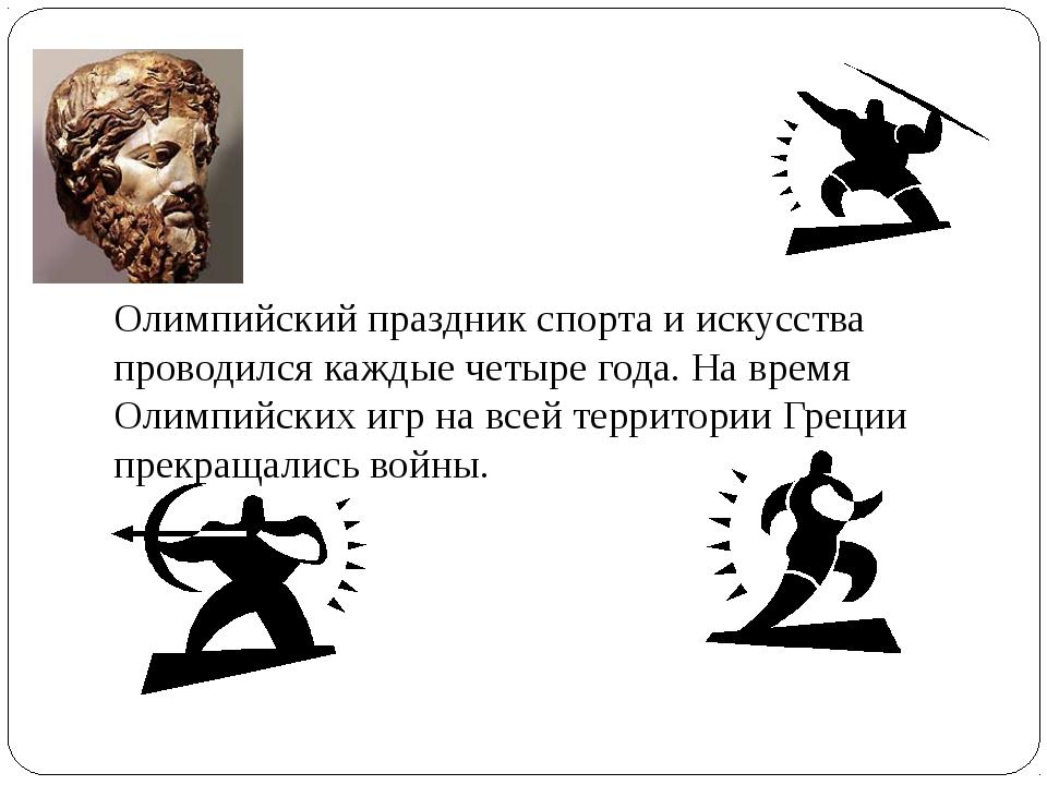 Олимпийский праздник спорта и искусства проводился каждые четыре года. На вре...