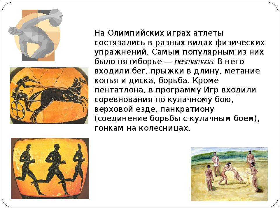 На Олимпийских играх атлеты состязались в разных видах физических упражнений....