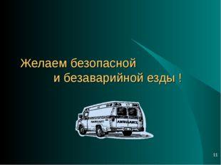 * Желаем безопасной и безаварийной езды !