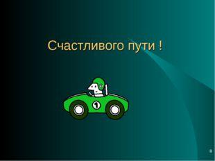 * Счастливого пути !
