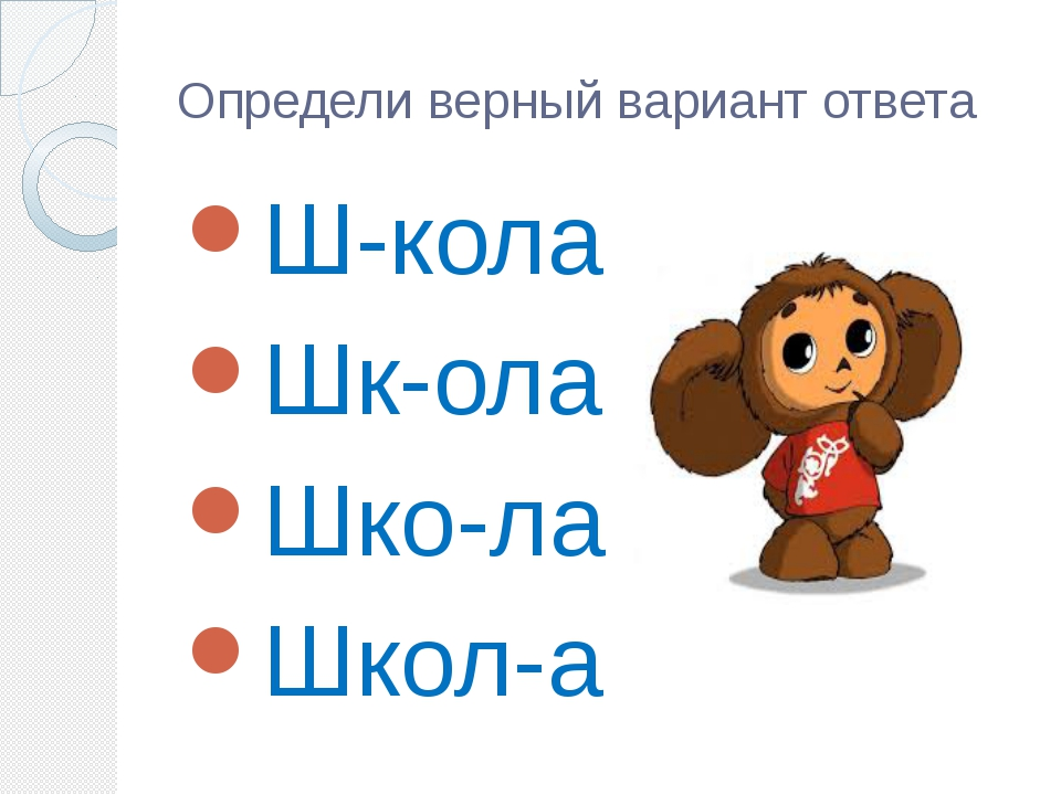 Определи верный вариант ответа Ш-кола Шк-ола Шко-ла Школ-а