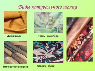 Виды натурального шелка Дикий шелк Императорский шелк Ткань - хамелеон Стрейч