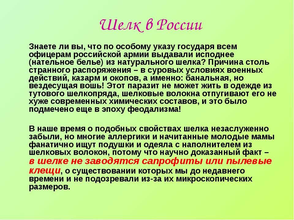 Шелк в России Знаете ли вы, что по особому указу государя всем офицерам росси...