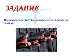 Прочитайте стр. 122-127, составьте схему «Структура полиции»