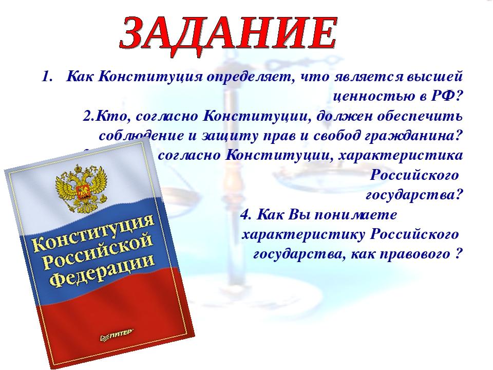 Как Конституция определяет, что является высшей ценностью в РФ? 2.Кто, соглас...