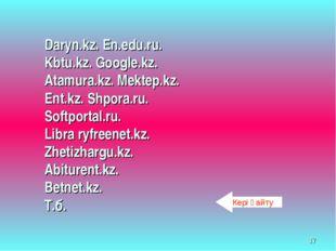 * Daryn.kz. En.edu.ru. Kbtu.kz. Google.kz. Atamura.kz. Mektep.kz. Ent.kz. Shp