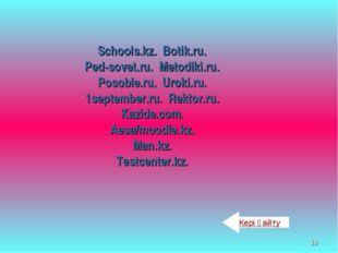* Schools.kz. Botik.ru. Ped-sovet.ru. Metodiki.ru. Posoble.ru. Uroki.ru. 1sep