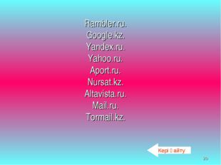 * Rambler.ru. Google.kz. Yandex.ru. Yahoo.ru. Aport.ru. Nursat.kz. Altavista.