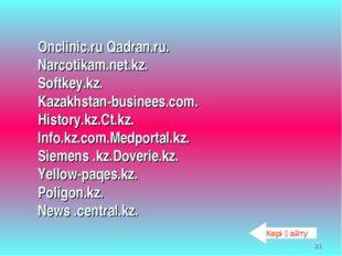 * Onclinic.ru Qadran.ru. Narcotikam.net.kz. Softkey.kz. Kazakhstan-businees.c