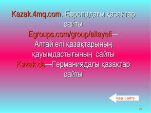 * Kazak.4mq.com.-Европадағы қазақтар сайты Egroups.com/group/altayeli— Алтай