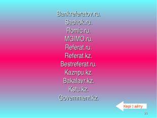 * Bankreferatov.ru. Sachok.ru. Romic.ru. MGIMO.ru. Referat.ru. Referat.kz. Be
