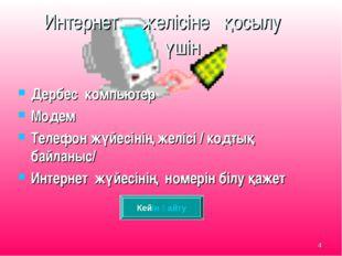 * Интернет желісіне қосылу үшін Дербес компьютер Модем Телефон жүйесінің желі
