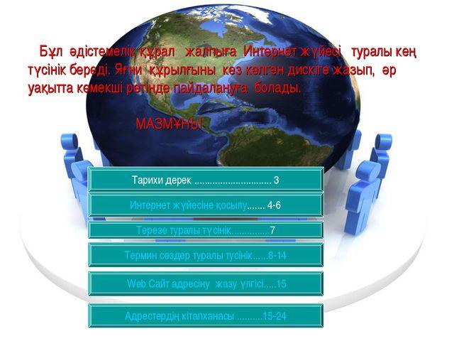 * Бұл әдістемелік құрал жалпыға Интернет жүйесі туралы кең түсінік береді. Яғ...